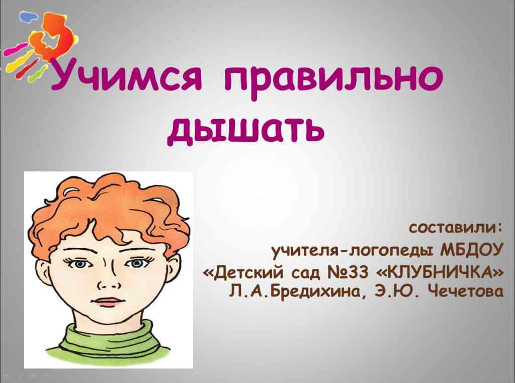 uchimsya-pravilno-dyshat
