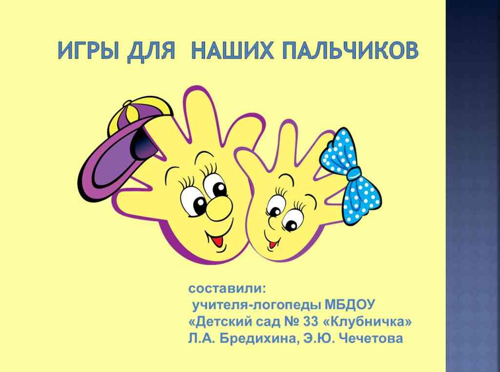 igry-dlya-palchikov